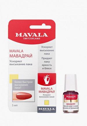 Сушка для лака Mavala. Цвет: прозрачный